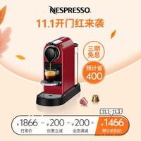 【11.1开门红】Nespresso 胶囊咖啡机 Citiz意式全自动家用办公室商用咖啡机小型咖啡机 C113 樱桃红
