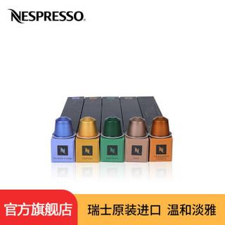 Nespresso 胶囊咖啡 温和淡雅咖啡胶囊套装 瑞士原装进口 意式浓缩咖啡胶囊 官方旗舰店 50颗装