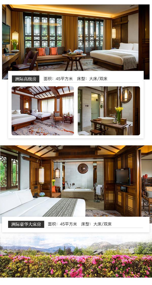 丽江和府洲际酒店 高级房1晚(含双早+制茶体验+旅拍)