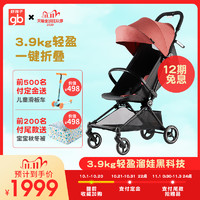 【双11预售】gb好孩子婴儿车轻便折叠飞羽新品超轻可登机四轮推车