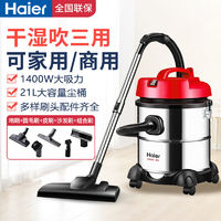 海尔家用强力大功率干湿两用汽车手持宾馆吸尘器桶吸HC-T3143R