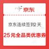 京东 25元全品类优惠券