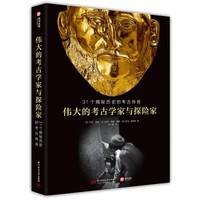 《伟大的考古学家与探险家:31个揭秘历史的考古传奇》