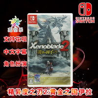现货全新正版 switch中文游戏 异度之刃2 DLC 黄金之国伊拉 ns游戏卡