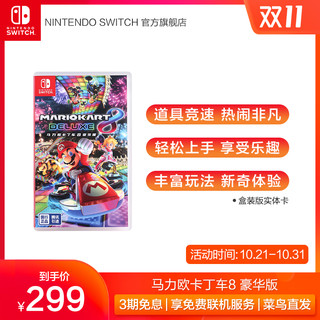 Nintendo Switch 任天堂 马力欧卡丁车8 豪华版 盒装版游戏中文版游戏国行switch游戏卡带版游戏