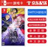 任天堂Nintendo Switch NS 游戏主机正版游戏卡 Switch全新游戏卡 不支持电脑 火焰之纹章 风花雪月 中文 到货