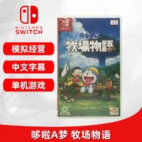 全新switch游戏 哆啦A梦 牧场物语 ns游戏卡 中文正版 现货