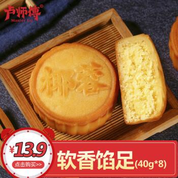 卢师傅烘焙酥皮月饼 莲蓉椰丝特产软香椰蓉糕点心零食散装中秋节礼物 椰蓉40g*8个