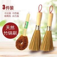 姒桀 天然竹刷洗锅刷 2只装