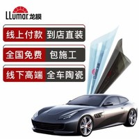 LLumar 龍膜 汽車貼膜 暢悅ELT80前擋(淡藍色)+RTL35 側后低隱 通用