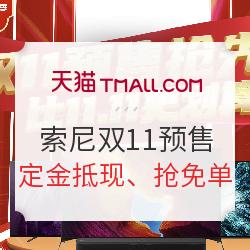 值友专享:SONY 索尼 值得买专场 双11预售超值钜惠