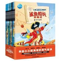 《儿童勇气培养图画书·鲨鱼船长历险记》(套装全11册)