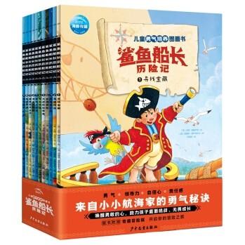 京东PLUS会员:《儿童勇气培养图画书·鲨鱼船长历险记》(套装全11册)