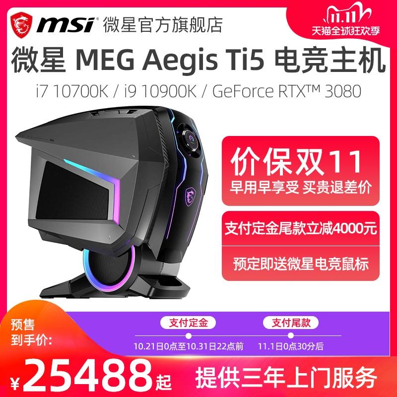 MSI 微星 AegisTi5 宙斯盾钛 电脑整机(i7-10700K、64GB、2TB SSD+3T HDD、RTX 3080 10G)