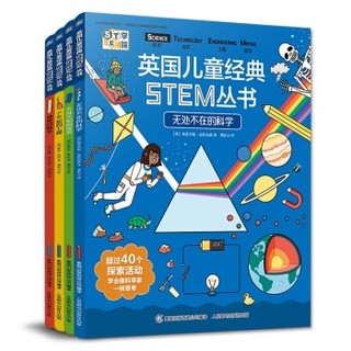 PLUS会员 : 《英国儿童经典STEM丛书》(套装共4册)