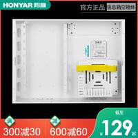 鸿雁弱电箱多媒体光纤入户网络盖板信息箱 家用暗装墙式大号空箱