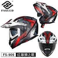 FASEED FS-909 拉力揭面盔 摩托车头盔