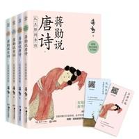 《蒋勋说唐诗宋词》(全4册)