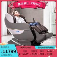 芝华仕豪华多功能按摩椅沙发全身太空舱全自动电动大型家用M1050