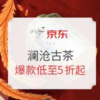 京东 澜沧古茶叶旗舰店 双11狂欢
