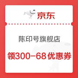 京东 陈印号旗舰店 300-68店铺优惠券