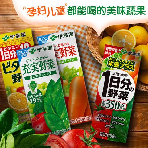 临期品: 伊藤园 ITOEN 果蔬汁0脂维生素野菜汁 200ml *12瓶装 *2件