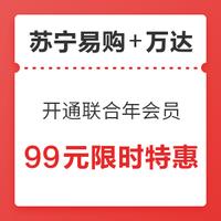 限时特惠购苏宁易购联合万达电影年会员