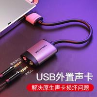 威迅(VENTION)usb外置声卡 笔记本台式电脑外接usb转3.5mm耳机接口双孔独立耳机麦克风音频转换器头 CDKHB
