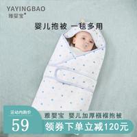 雅婴宝(YAYINGBAO)婴儿抱被初生包被纯棉加厚外出用品可两用襁褓产房新生毯被子秋冬 松鼠布布