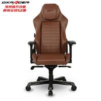 迪锐克斯(DXRACER)Master大师椅 老板椅皮椅 升降办公椅电脑椅子电竞椅靠背转椅 Max版-棕色