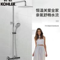 KOHLER 科勒 齐悦 K-76623T 恒温淋浴花洒套装