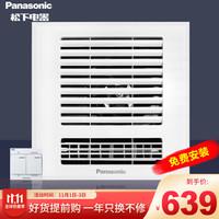 松下(Panasonic)凉霸集成吊顶强力静音厨房卫生间嵌入式电吹冷风扇吹自然风冷霸冷风机可定向摆风 FV-20CSL1C通用吊顶【功率36W】免费安装