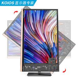 KOIOS K2720UO 27英寸 广色域LG模组IPS 4K 10bit旋转升降 专业设计显示器 黑色