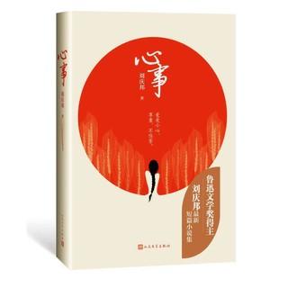 心事(一本值得所有人阅读的爱之书 鲁迅文学奖得主刘庆邦首部爱情短篇集 王安忆盛赞)