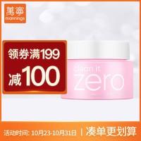 Banilaco芭妮兰卸妆膏温和清洁黑头角质眼唇脸部卸妆乳霜100ml