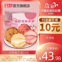 芝洛洛肉松小贝宠粉套装蛋糕海苔肉松面包网红零食小吃糕休闲零食