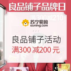 促销活动:苏宁易购 良品铺子官方旗舰店活动