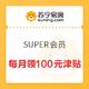 移动专享:苏宁易购SUPER会员 每月可领100元购物津贴 低至99元/年,购物享最高20倍返云钻