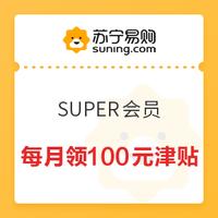 苏宁易购SUPER会员 每月可领100元购物津贴