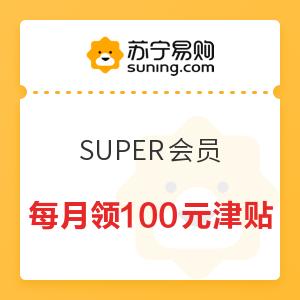 移动专享:苏宁易购SUPER会员 每月可领100元购物津贴