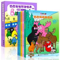 巴巴爸爸环游世界系列出发篇1-5册儿童绘本0-3-6周岁幼儿宝宝睡前故事书世界经典童话