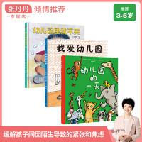 【張丹丹推薦】幼兒園系列冊 我愛幼兒園+幼兒園里我不哭+幼兒園的一天 兒童入園準備閱讀書籍3一4-5到6歲幼兒寶寶繪圖故事書