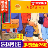 小兔汤姆系列绘本旅行版全26册0-3岁4-6周岁儿童手绘故事书汤姆上幼儿园走丢了成长的烦恼图画书读物 小兔汤姆旅行版26册