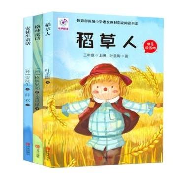 《稻草人+ 安徒生童话+格林童话》共3册