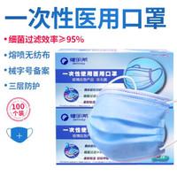 健明希 一次性口罩防病菌防飞沫防尘透气 带熔喷层防护 蓝色三层 男女通用 一次性口罩100片装