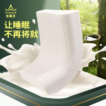 安暮月泰国原装进口乳胶 成人乳胶枕头枕芯波浪人体工学橡胶枕护颈椎枕 人体工学枕