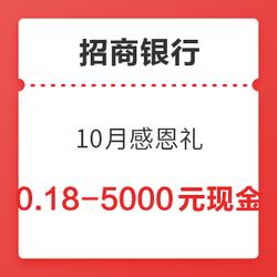 招商银行  信用卡公众号10月感恩礼