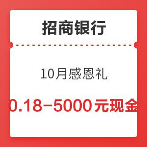 微信专享:招商银行  信用卡公众号10月感恩礼