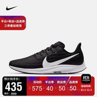 耐克 NIKE AIR ZOOM PEGASUS 36 男子跑步鞋 AQ2203 AQ2203-002 44.5