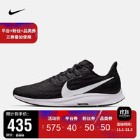 耐克 NIKE AIR ZOOM PEGASUS 36 男子跑步鞋 AQ2203 AQ2203-002 44.5